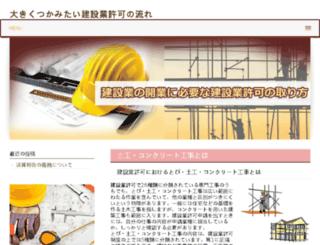 zaoria.jp screenshot