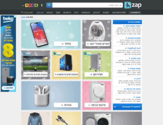 zap.co.il screenshot