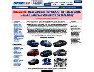 zapchasti24.com.ua screenshot