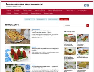 zapisnayaknigka.ru screenshot