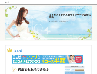 zapnet.undo.jp screenshot