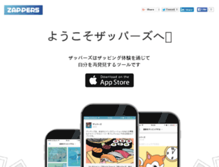 zappers.co screenshot