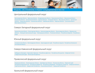 zapravka-kondicionerov.ru screenshot