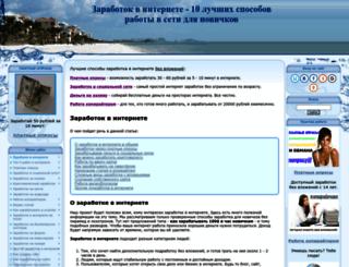 zarab0t0k.ucoz.ru screenshot