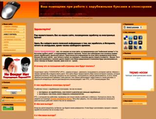 zarabativaem.ucoz.ru screenshot
