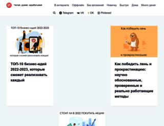 zarabotaydengi.com screenshot