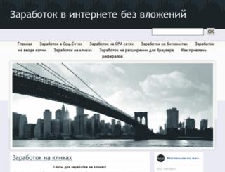zarabotokbezvlojenii.ru screenshot