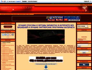 zarabotokidosug.3dn.ru screenshot