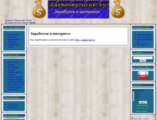 zarmoney.ucoz.ru screenshot