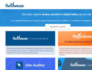 zarob-v-internete.ru screenshot