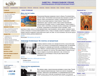 zavet.ru screenshot