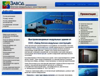 zavodblmk.ru screenshot