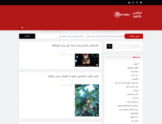 zavyeh.com screenshot