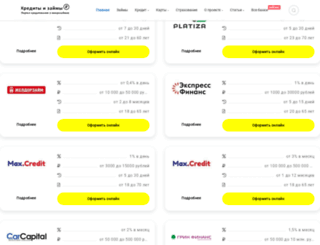 zayavka-credit-online.ru screenshot