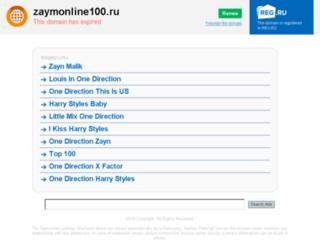 zaymonline100.ru screenshot