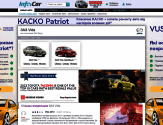 zaz-vida.infocar.ua screenshot