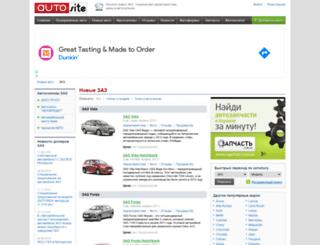 zaz.autosite.com.ua screenshot
