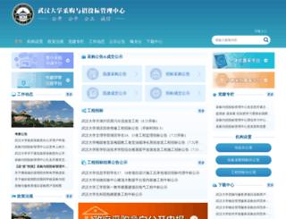 zb.whu.edu.cn screenshot