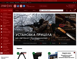 zbroia.com.ua screenshot