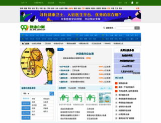 zc.99.com.cn screenshot
