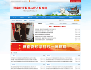 zcc.hnedu.cn screenshot