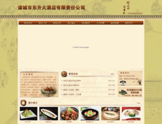 zcdongsheng.com screenshot