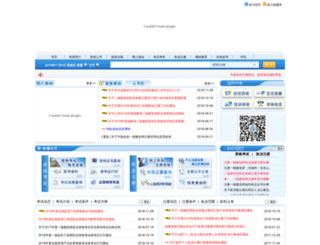 zczx.fjjs.gov.cn screenshot