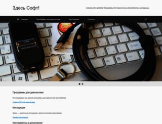 zdessoft.ru screenshot