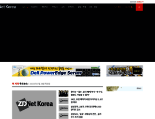 zdnet.co.kr screenshot