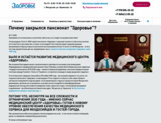 zdorovie-crimea.ru screenshot