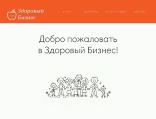 zdoroviibiznes.co.uk screenshot