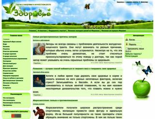 zdorovja.com.ua screenshot