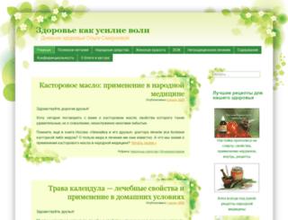 zdorovje-usilievoli.ru screenshot