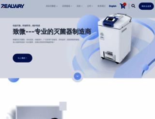 zealway.com.cn screenshot