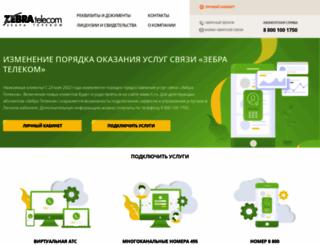 zebratelecom.ru screenshot