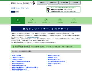zei.tokyo screenshot