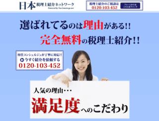 zeirishi.tax-concierge.net screenshot