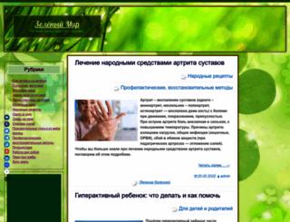 zeleny-mir.ru screenshot