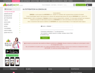 zemoda.bg screenshot