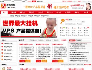 zend.xincheng.hk screenshot