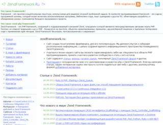 zendframework.ru screenshot