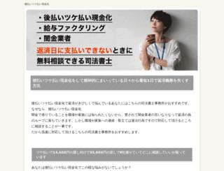 zenith.hacca.jp screenshot