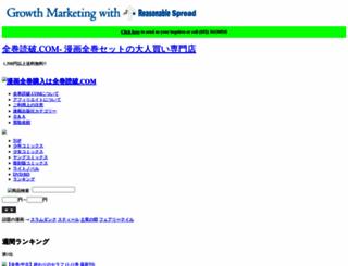 zenkandokuha.com screenshot