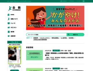zenkyo.biz screenshot