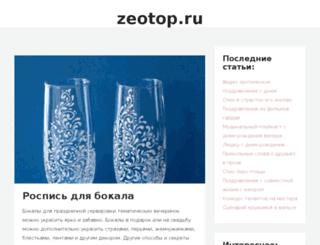 zeotop.ru screenshot