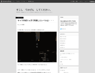 zepairu.hatenablog.jp screenshot
