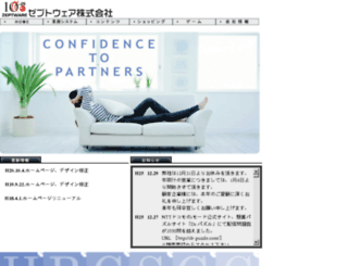 zeptware.co.jp screenshot
