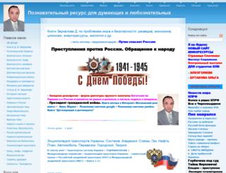zerkalov.org.ua screenshot