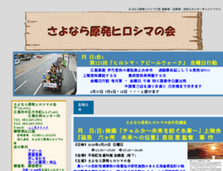 zeronpphiroshima.daa.jp screenshot