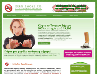 zerosmoke.gr screenshot
